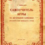 Г.Тышкевич.Самоучитель игры на двухрядной гармонике(русского или немецкого строя).