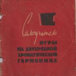 Н.Иванов. Самоучитель игры на гармони.