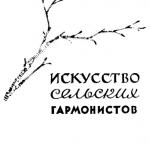 Б.Ф.Смирнов «Искусство сельских гармонистов»