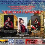 Молодёжный фестиваль Играй,невская гармонь! в Санкт-Петербурге