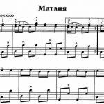 Матаня(вариант 2)