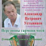 Творческий вечер А.Устьянцева