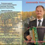 Нотный сборник Александра Устьянцева