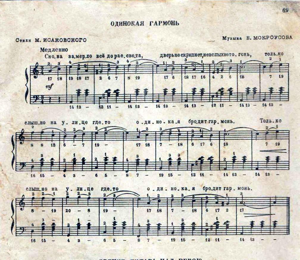 Одинокая бродит гармонь(ноты для гармони)