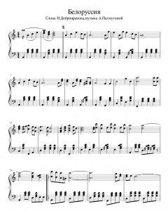 Белоруссия(ноты для гармони).Часть 1.