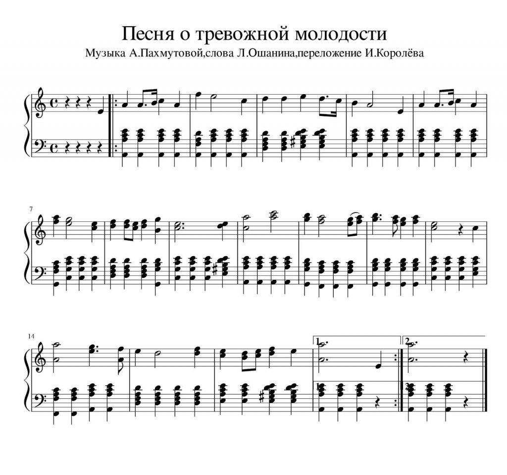 Песня о тревожной молодости(ноты для гармони)