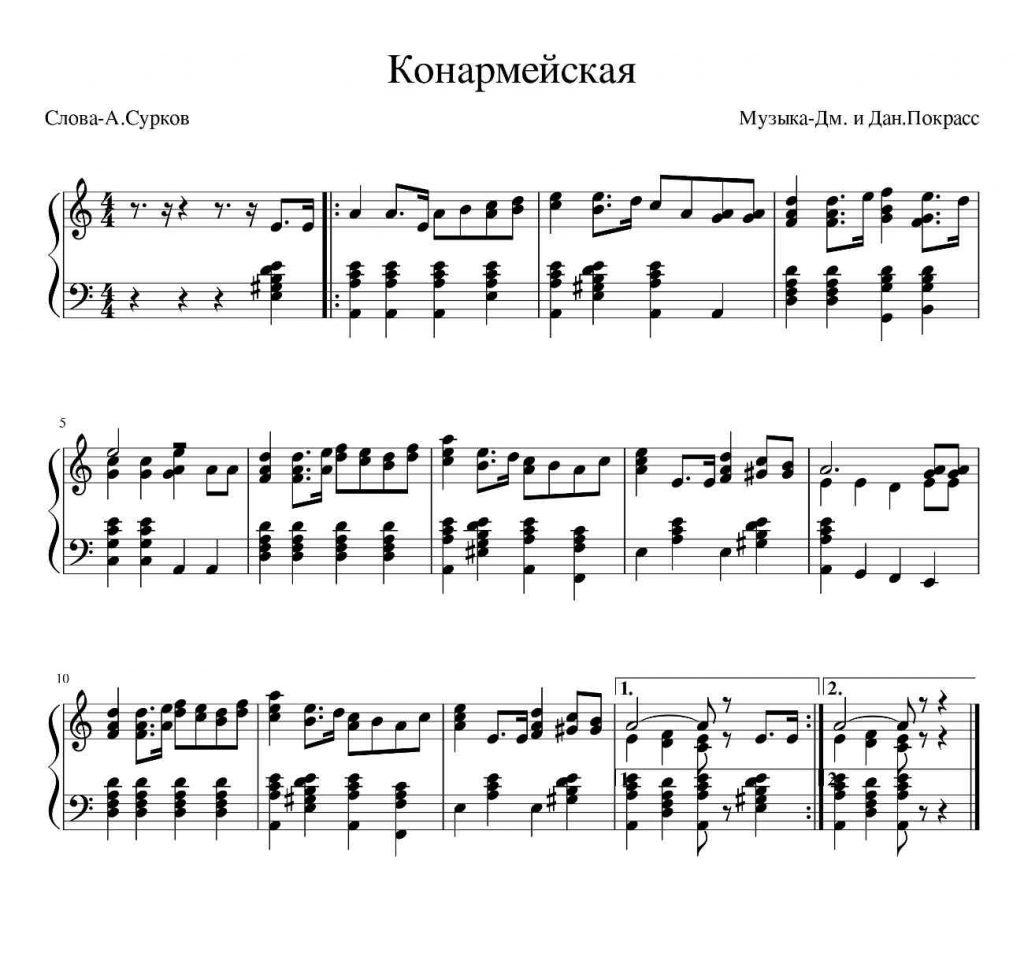 Конармейская(ноты для гармони)