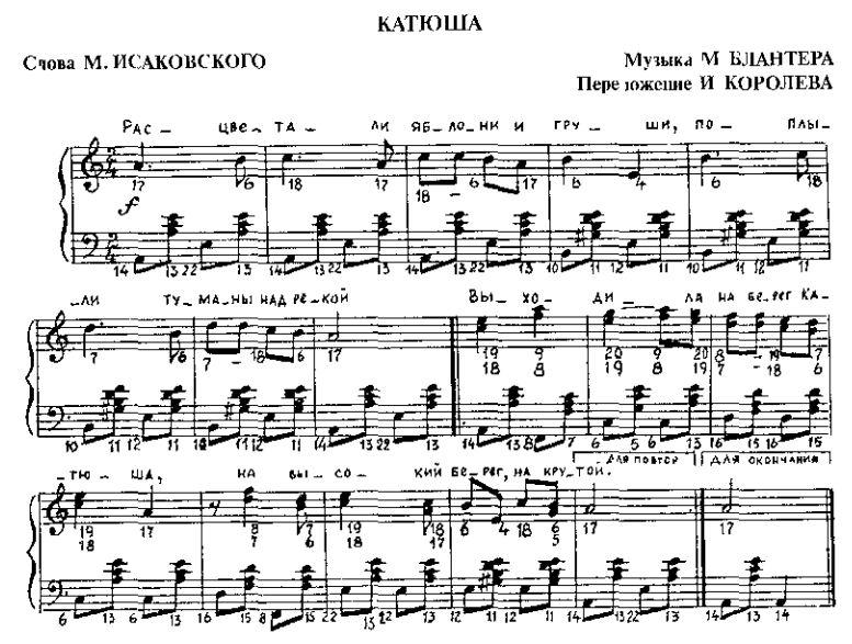 katiyusha