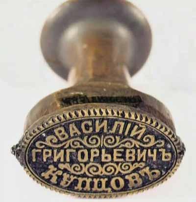 Клеймо мастера гармонных дел В.Г.Купцова