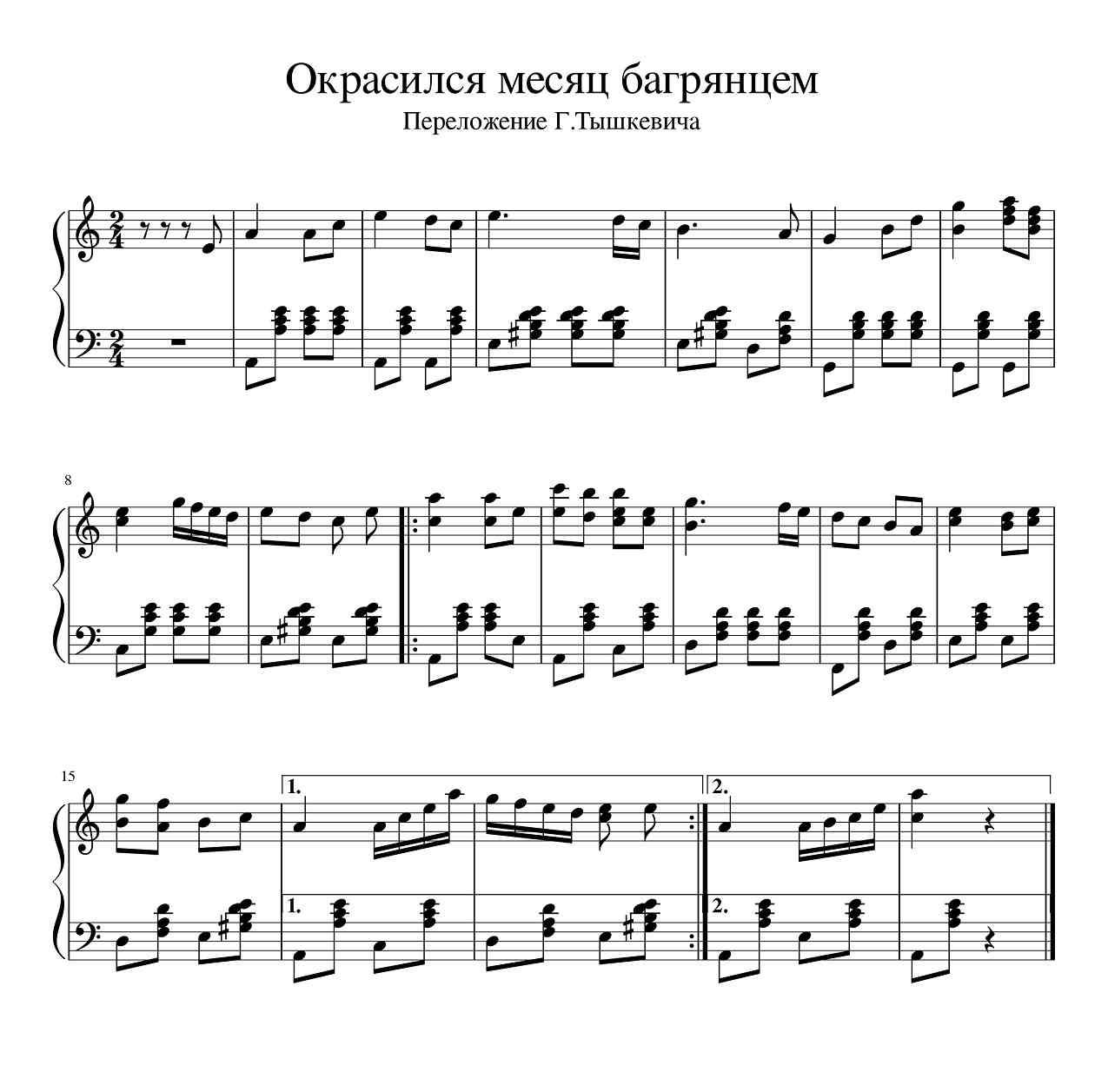 Окрасился месяц багрянцем(ноты для гармони)