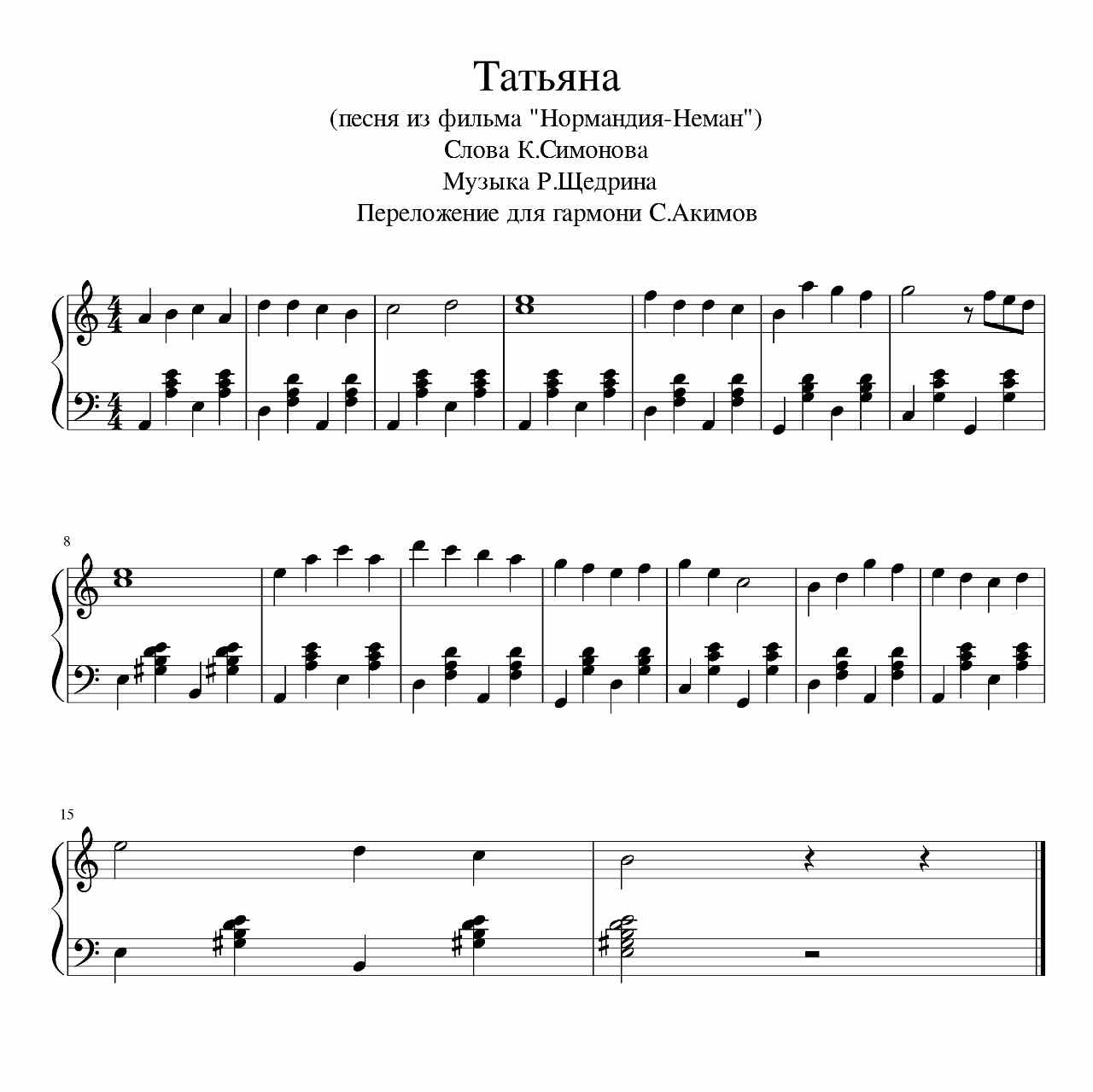 Татьяна(ноты для гармони)