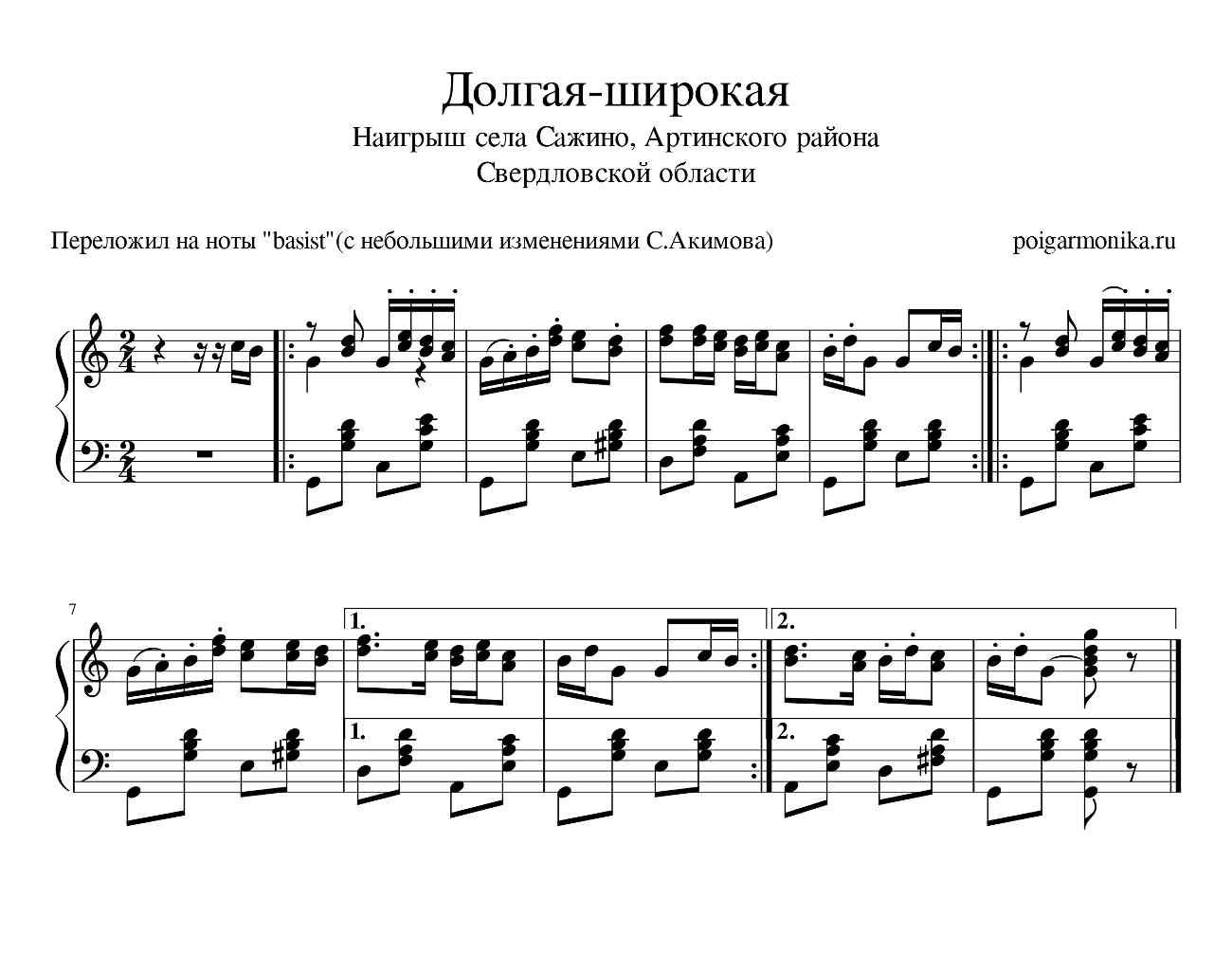 Долгая-широкая(ноты для гармони)