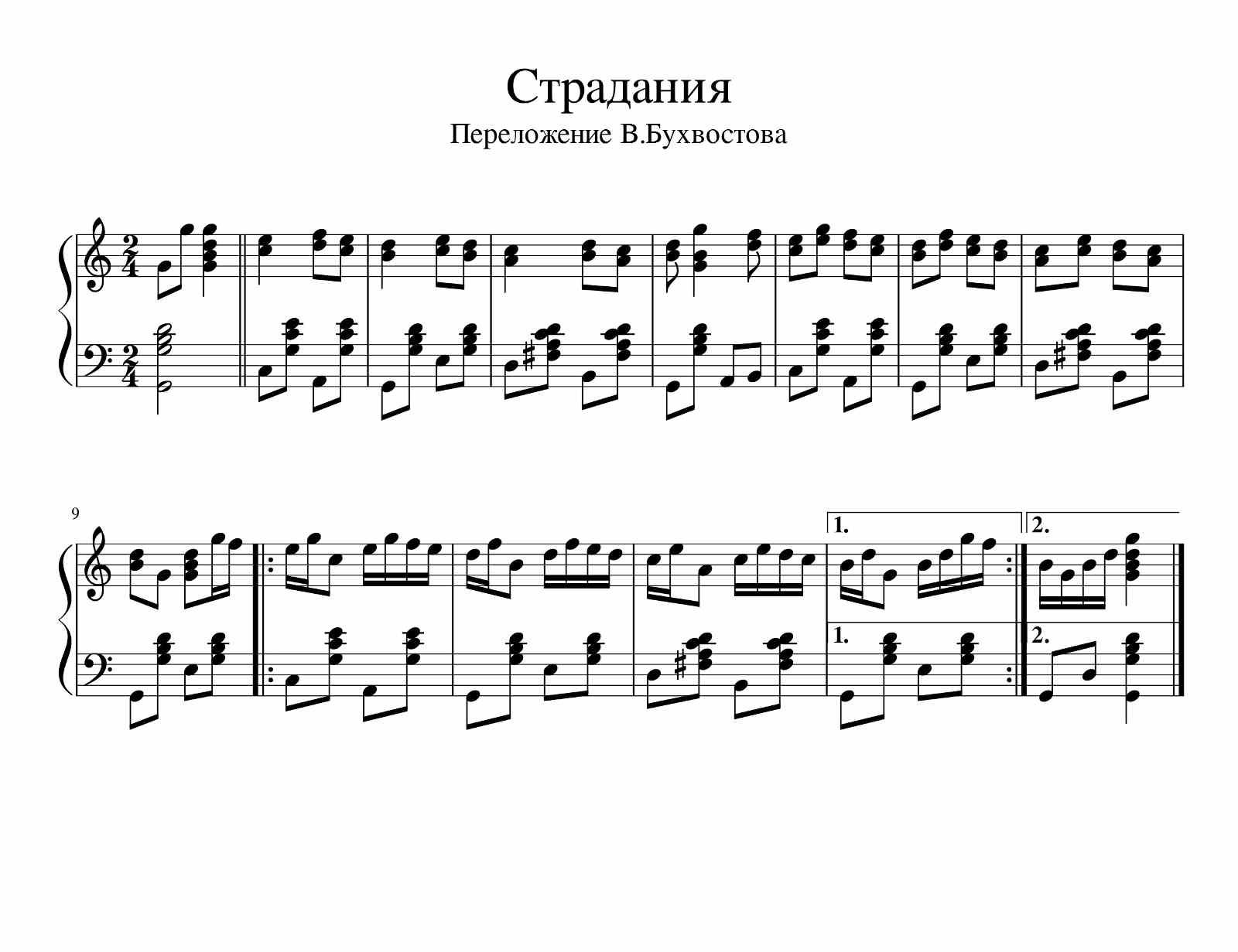 Страдания(ноты для гармони)