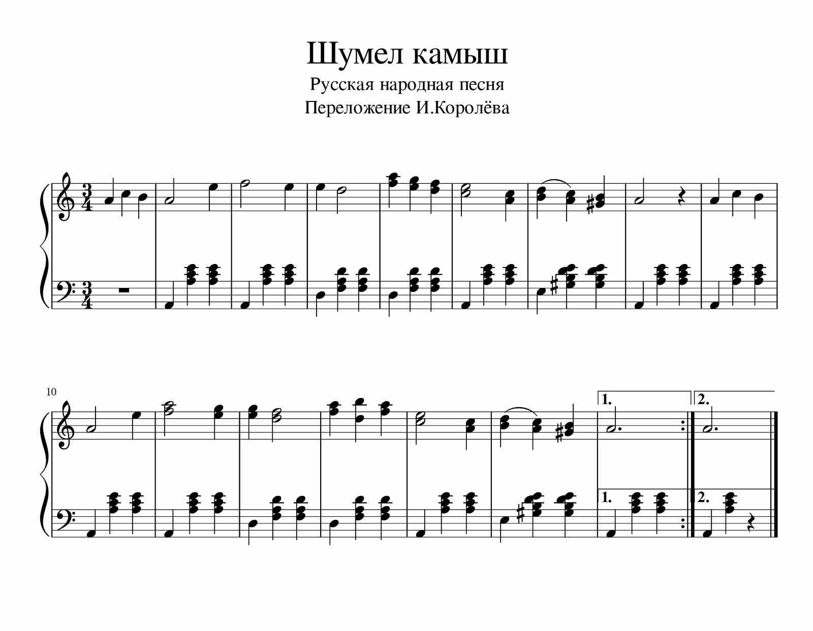 Шумел камыш(ноты для гармони)