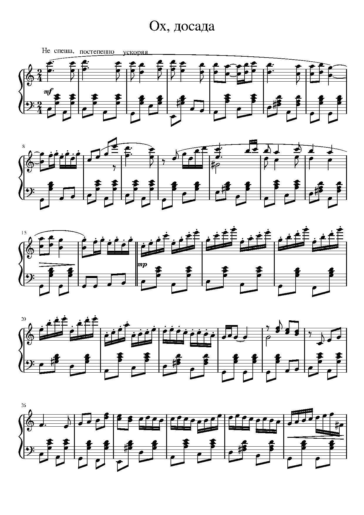 """""""Ох,досада...""""(ноты для гармони) часть 1"""